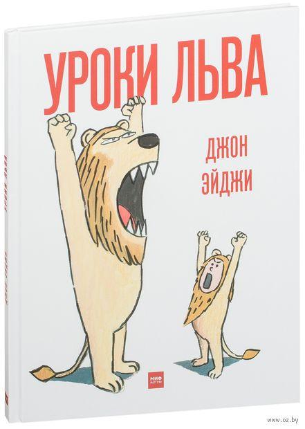 Уроки льва. Джон Эйджи
