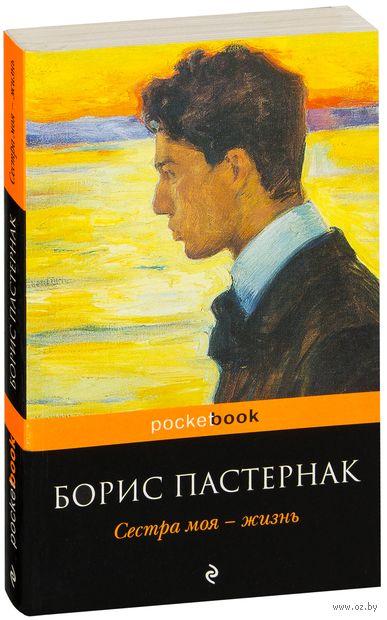Сестра моя - жизнь (м). Борис Пастернак