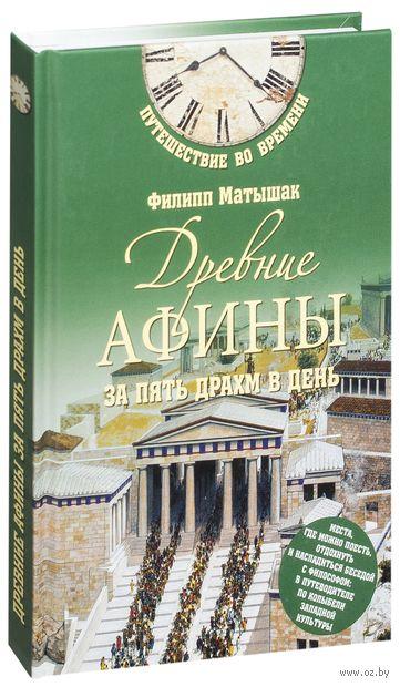 Древние Афины за пять драхм в день — фото, картинка