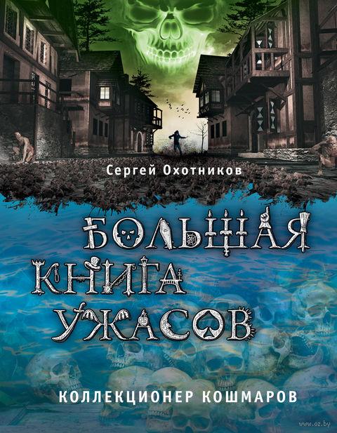 Большая книга ужасов. Коллекционер кошмаров — фото, картинка