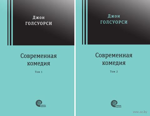 Современная комедия. В 2-х томах — фото, картинка