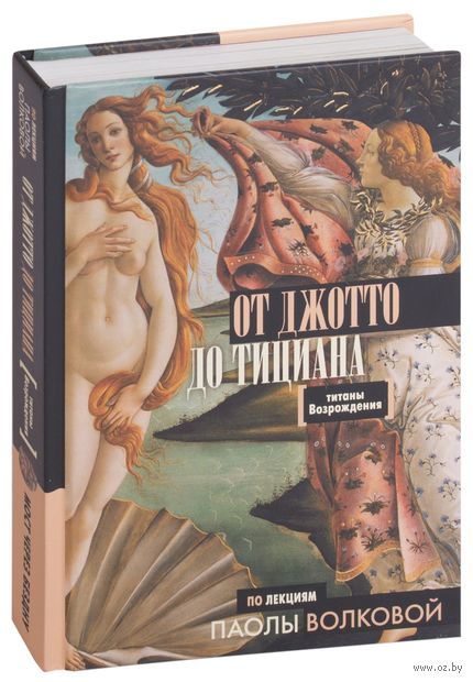 От Джотто до Тициана - Титаны Возрождения — фото, картинка