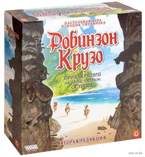 Робинзон Крузо. Приключения на таинственном острове (2-е издание) — фото, картинка