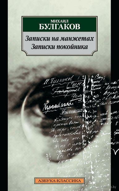 Записки на манжетах. Записки покойника (м) — фото, картинка