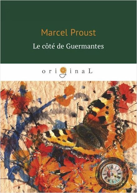 Le cote de Guermantes (м) — фото, картинка