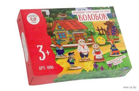 "Кукольный театр ""Колобок"" (арт. 0014) — фото, картинка"