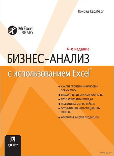Бизнес-анализ с использованием Excel — фото, картинка