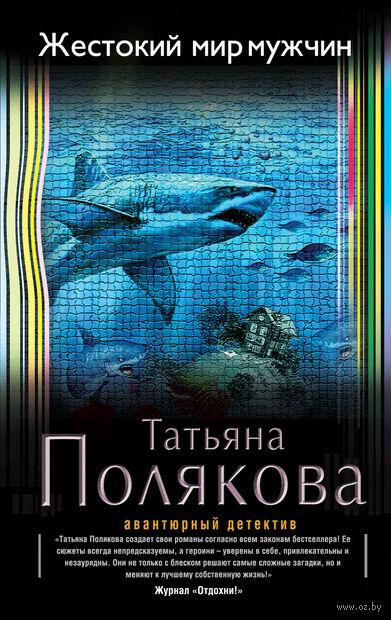 Жестокий мир мужчин (м). Татьяна Полякова