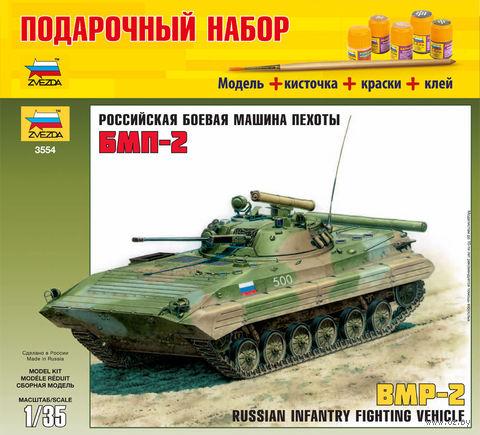 """Подарочный набор """"Советская БМП-2"""" (масштаб: 1/35)"""