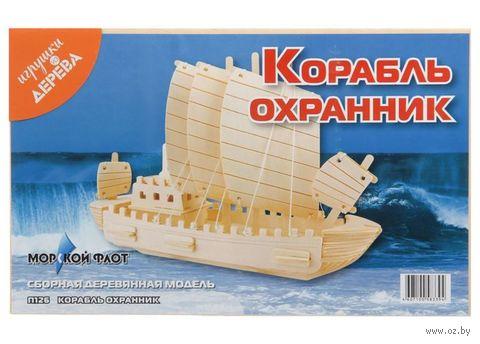 """Сборная деревянная модель """"Корабль-охранник"""""""