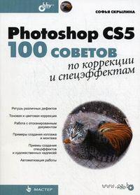 Photoshop CS5. 100 советов по коррекции и спецэффектам. Софья Скрылина