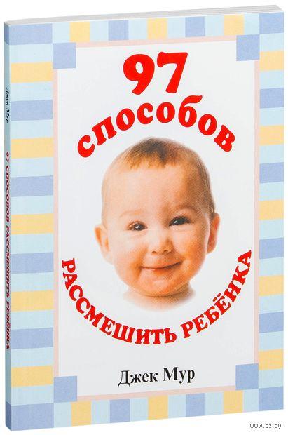 97 способов рассмешить ребенка. Джек Мур