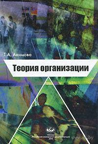 Теория организации. Татьяна Акимова