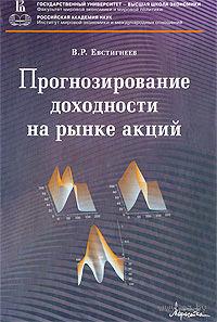 Прогнозирование доходности на рынке акций. Владимир Евстигнеев