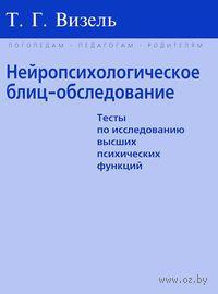 Нейропсихологическое блиц-обследование. Татьяна Визель