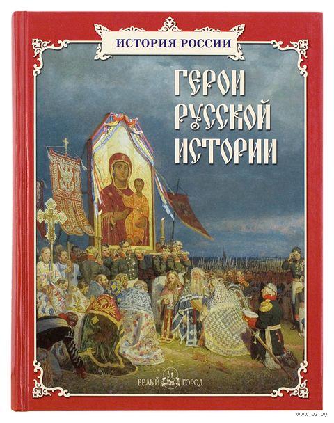 Герои русской истории — фото, картинка
