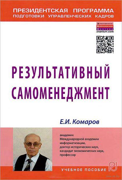 Результативный самоменеджмент. Евгений Комаров
