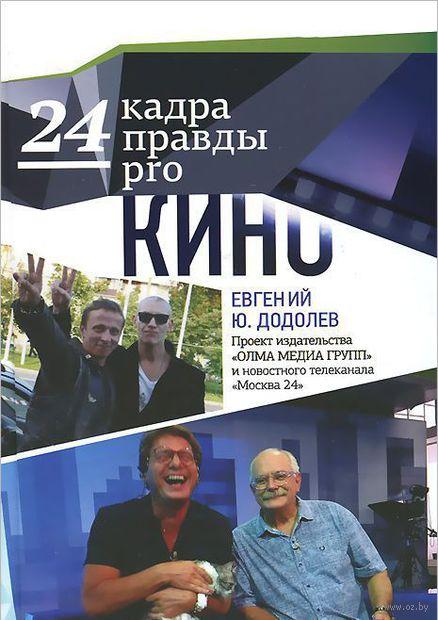 24 кадра правды pro кино. Евгений Додолев