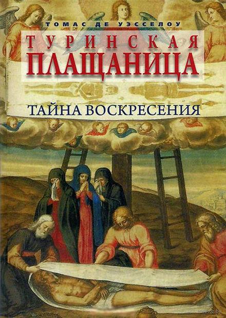 Туринская плащаница. Тайна воскресения (18+). Томас де Уэсселоу