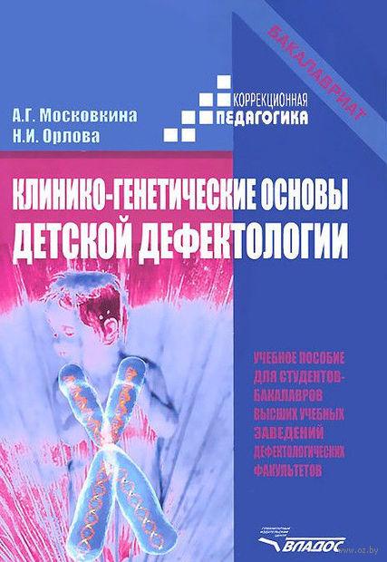 Клинико-генетические основы детской дефектологии. Нина Орлова, Алла Московкина