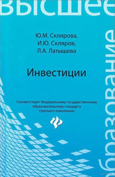 Инвестиции. Людмила Латышева, Игорь Скляров, Юлия Склярова