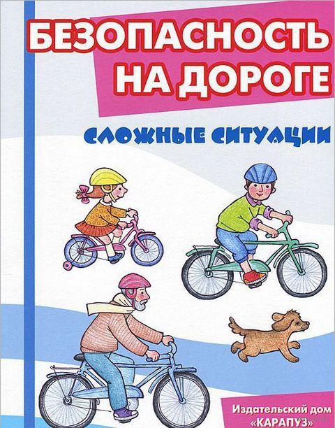 Безопасность на дороге. Сложные ситуации. Вера Шипунова