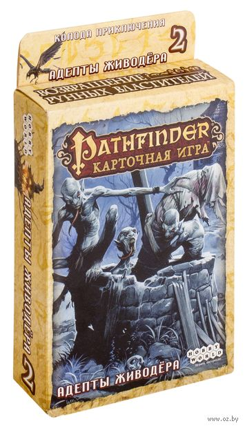 Pathfinder. Возвращение рунных властителей. Адепты живодера (дополнение №2)