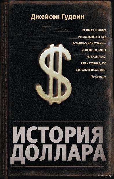 История доллара. Джейсон Гудвин