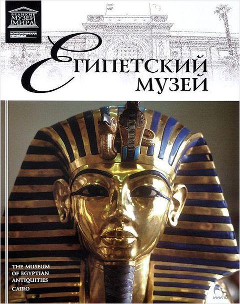 Египетский музей. Элеонора Кормышева