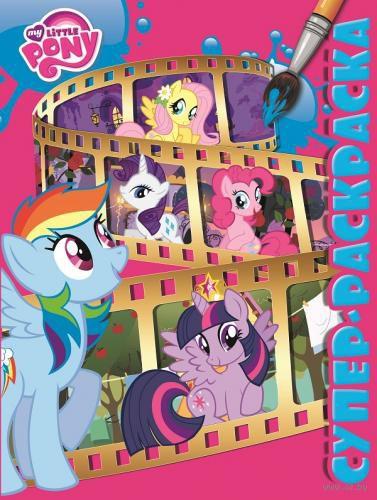 My Little Pony. Супер-раскраска