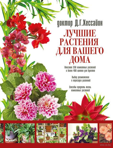 Лучшие растения для вашего дома. Дэвид Джеральд  Хессайон