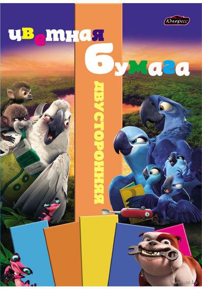 """Бумага цветная двусторонняя """"Попугай из Рио"""" (8 цветов, 16 листов)"""