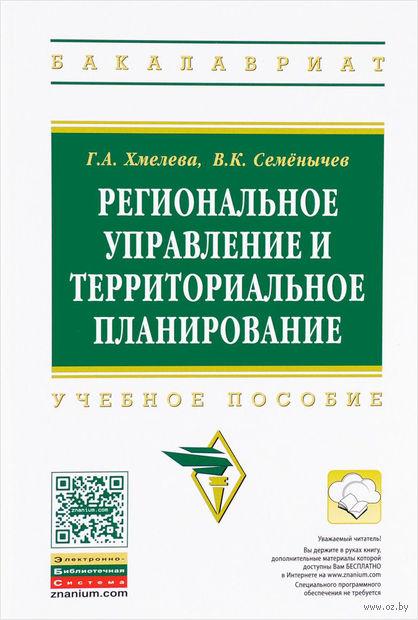 Региональное управление и территориальное планирование. Г. Хмелева, В. Семёнычев