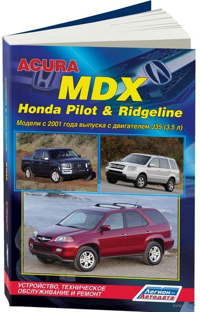 Acura MDX, Honda Pilot & Ridgeline. Модели с 2001 г. выпуска с двигателем J35 (3,5 л). Устройство, техническое обслуживание и ремонт — фото, картинка