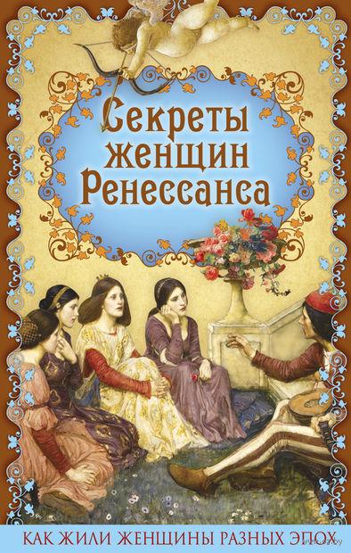 Секреты женщин Ренессанса. Эдуард Фукс