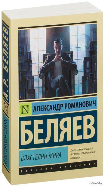 Властелин мира (м) — фото, картинка