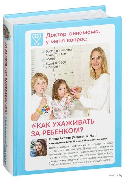 Доктор аннамама, у меня вопрос: как ухаживать за ребенком? — фото, картинка