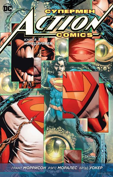 Супермен. Action Comics. Книга 3. Конец времен — фото, картинка