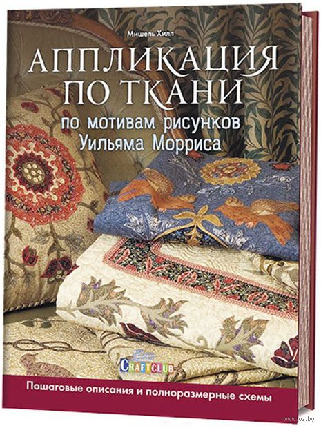 Аппликация по ткани по мотивам рисунков Уильяма Морриса — фото, картинка