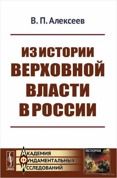 Из истории верховной власти в России — фото, картинка