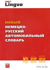 Новый немецко-русский автомобильный словарь — фото, картинка