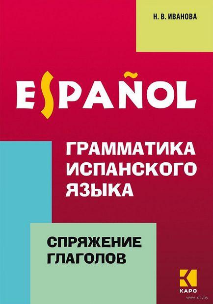 Грамматика испанского языка. Спряжение глаголов — фото, картинка
