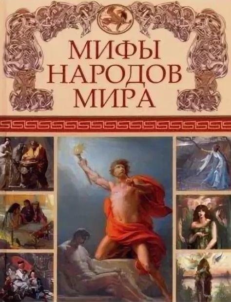 Мифы народов мира — фото, картинка