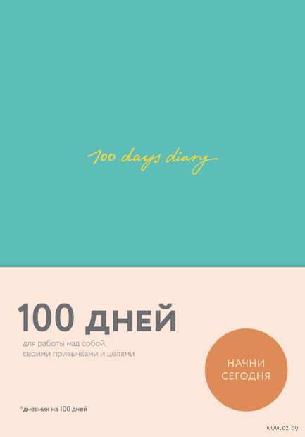 100 days diary. 100 дней для работы над собой, своими привычками и целями — фото, картинка