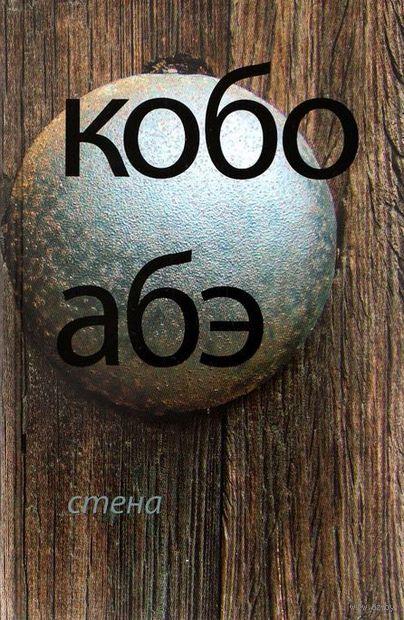 Стена. Кобо Абэ