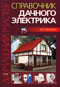 Справочник дачного электрика. В. Бессонов
