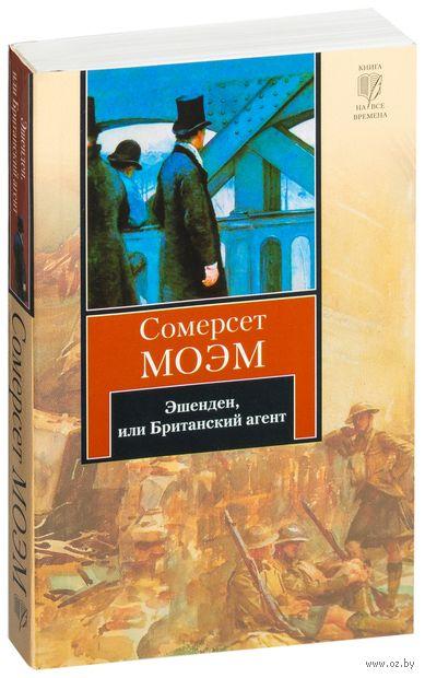 Эшенден, или Британский агент (м). Уильям Сомерсет Моэм