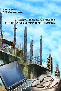Научные проблемы экономики строительства — фото, картинка