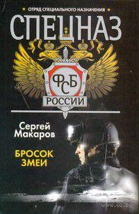 Спецназ ФСБ России. Бросок змеи. Сергей Макаров