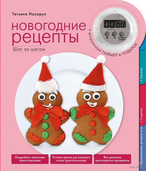 Новогодние рецепты (+ таймер). Татьяна Назарук